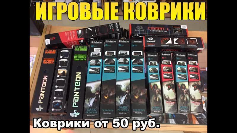 КОВРИКИ ДЛЯ МЫШКИ | ИГРОВЫЕ КОВРИКИ | ElectroService.lg.ua | г. Луганск