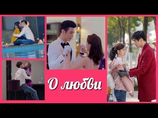 О любви 💜 About is love 💜 大约是爱 клип к дораме