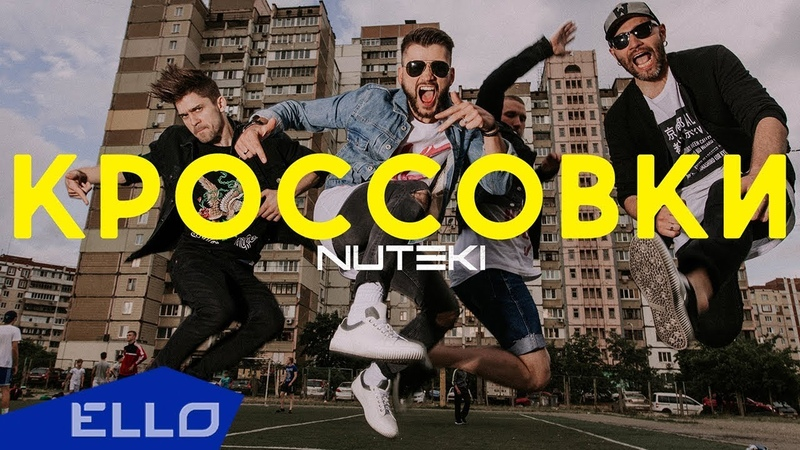NUTEKI - Кроссовки