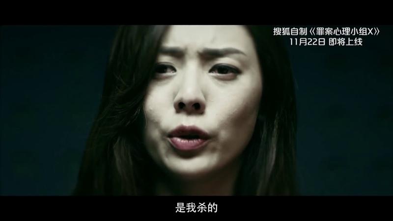 罪案心理小组X 2018 Trailer