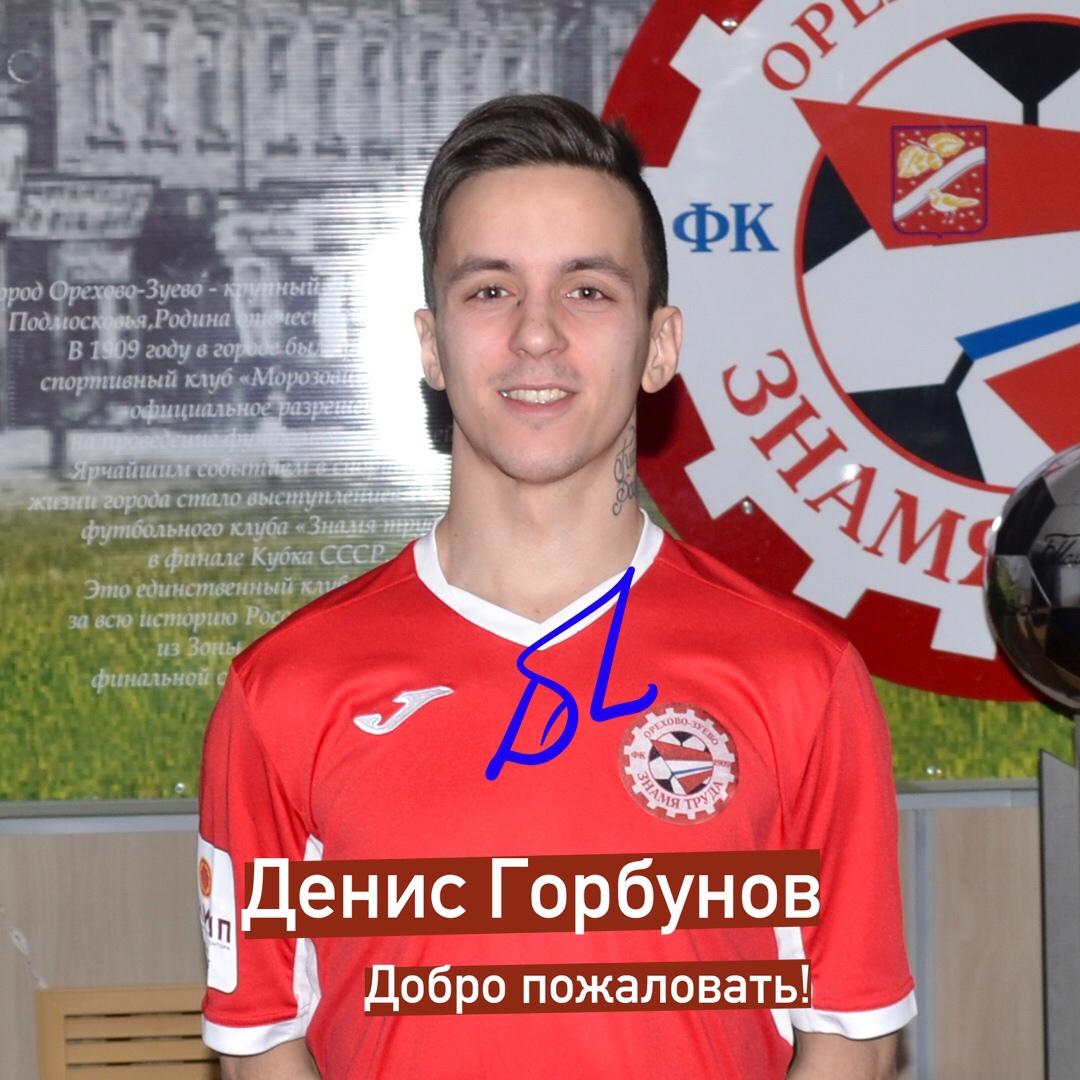 """Денис Горбунов. ФК """"Знамя Труда"""""""