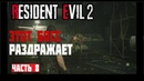 RESIDENT EVIL 2 Remake ► 8 Бесячий БОСС ▌Хардкор ▌Леон