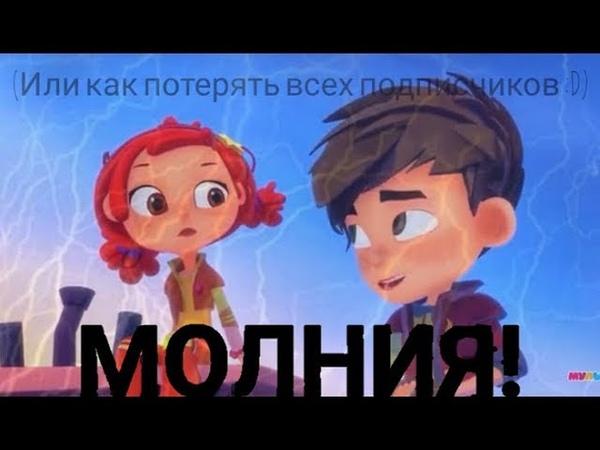 Абрикосов Сашко и Алёна :D Клип: Молния (Или как я скатилась и решила потерять подписчиков :D)