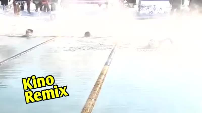 Kino remix пункт обогрева моржей