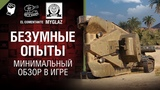 Минимальный обзор в игре — Безумные Опыты №62 - от EL COMENTANTE & MYGLAZ [World of Tanks]