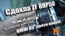 Быстро сдохла ZF 8HP50 (BMW X5)