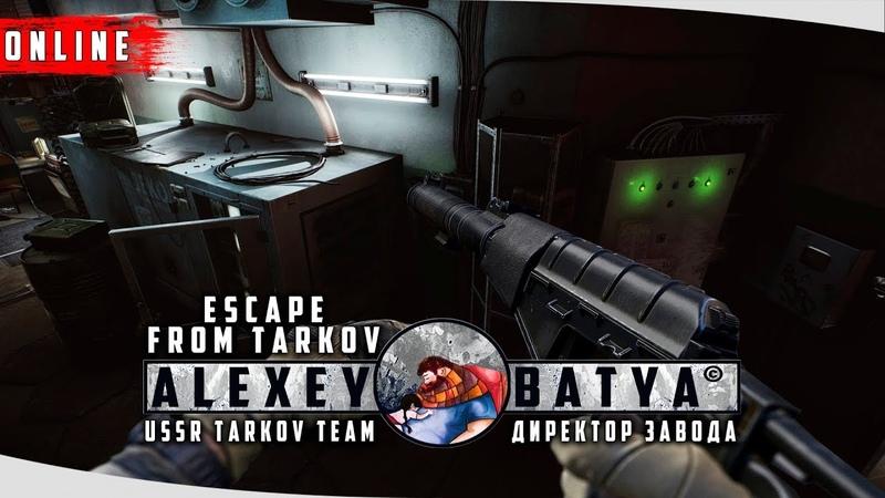 Escape From Tarkov Побег из таркова EFT⭐🌲Купил ключ от Кладовой Арсенала🌲⭐=AlexeyBatya=