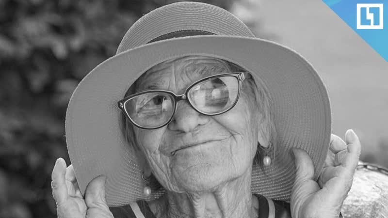Умерла путешественница баба Лена