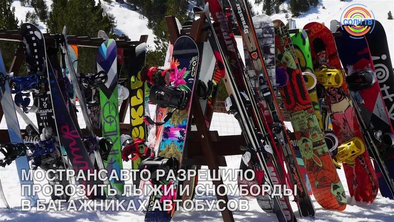 Перемены Подмосковья 21/01: Мострансавто разрешило провозить лыжи и сноуборды в багажниках автобусов