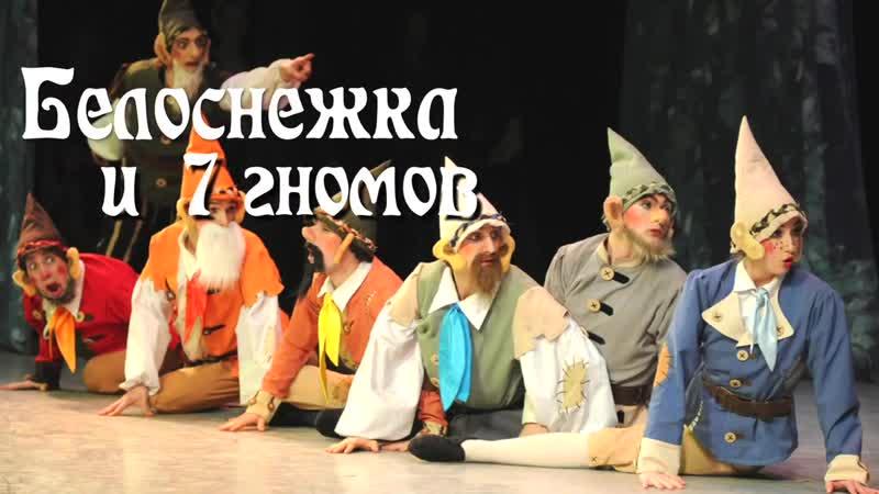 7 апреля Зеленоград Балет Белоснежка и семь гномов