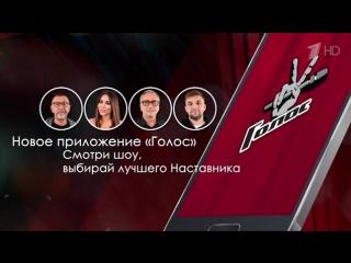 Мобильное приложение «Голос»: смотрите шоу и голосуйте!