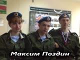 Поздин Максим. ВПК