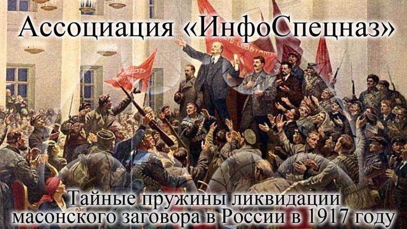 Ассоциация «ИнфоСпецназ». Тайные пружины ликвидации масонского заговора в России в 1917 году