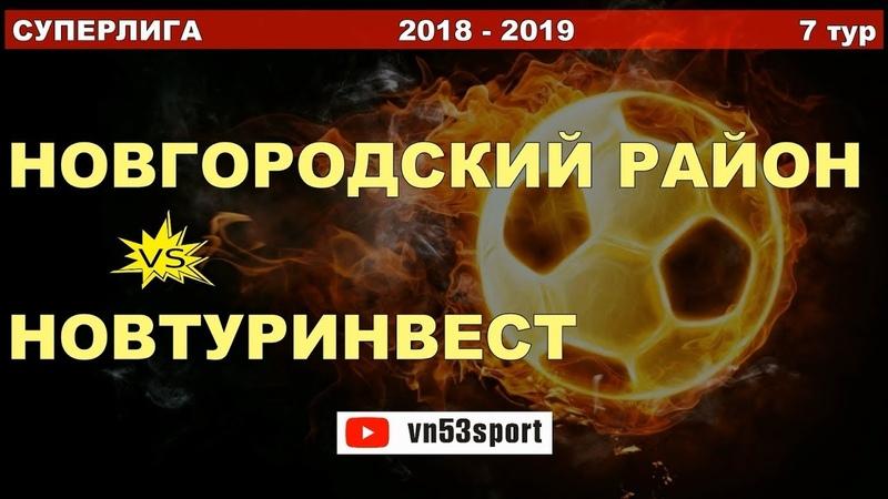 Новгородский район - Новтуринвест 13.01.19 СУПЕРЛИГА 7 тур