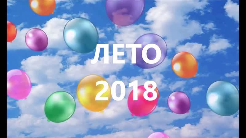 площадка 2018 летопись