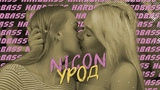 NICON - УРОД