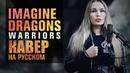 Imagine Dragons - Warriors | OST | кавер на русском