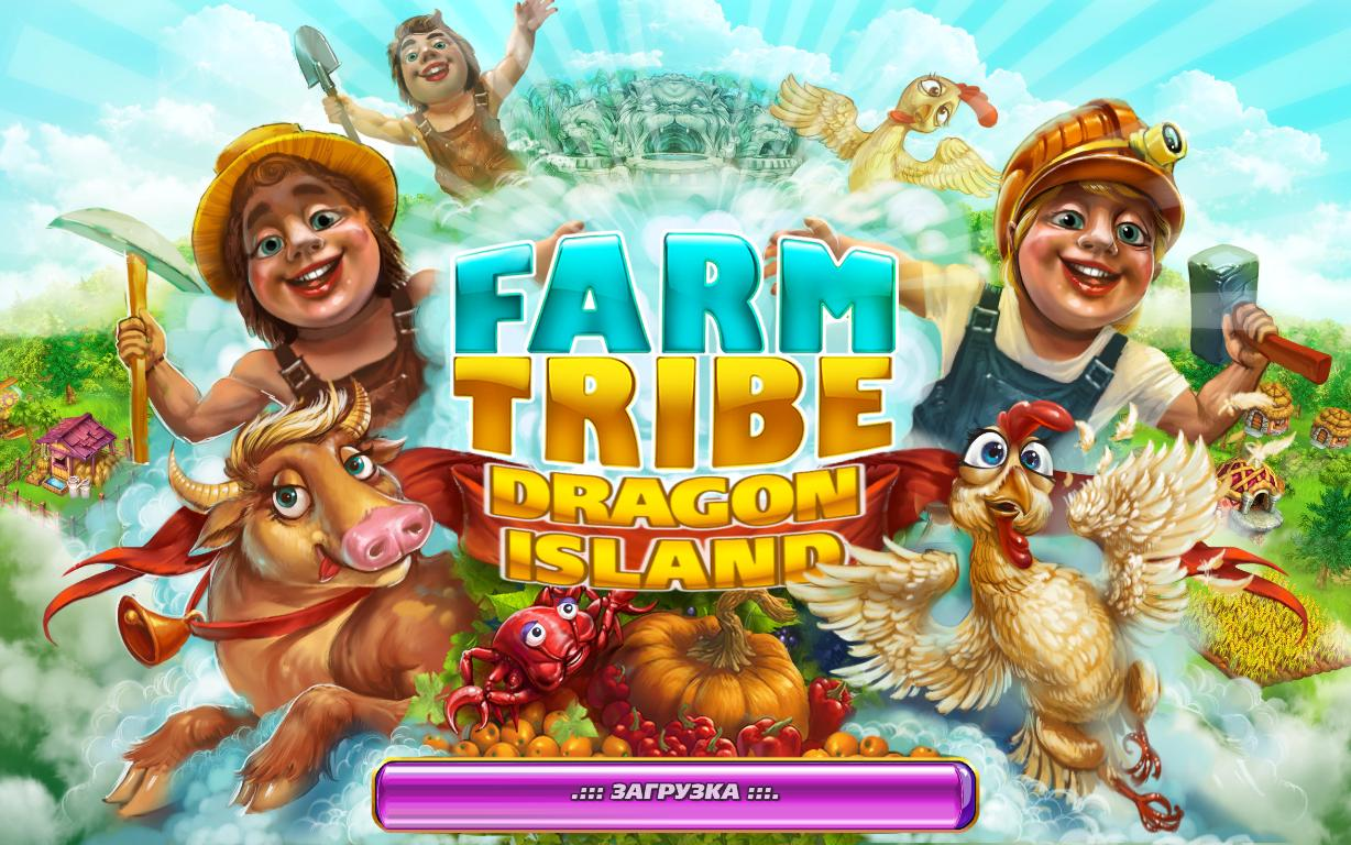 Ферма. Остров дракона | Farm Tribe: Dragon Island (Rus)