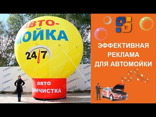 Надувная реклама Автомойки - шар на опоре 6х5м