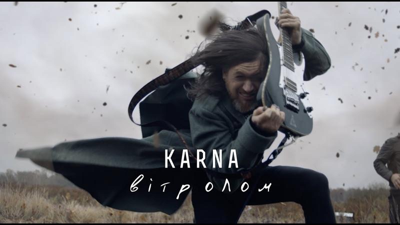 KARNA Вітролом Official video 2019 ПРЕМ'ЄРА