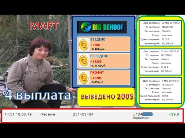 Четвертая выплата за МАРТ 2019 ЗАРАБОТОК