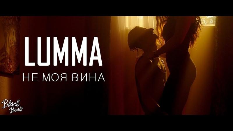 LUMMA - Не моя вина (Премьера клипа 2018)