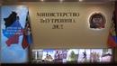Музей Министерства внутренних дел ДНР посетили гости из Российской Федерации