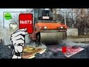 Украина тратит миллиарды на дороги, которых нет, – Красная карточка №873 [русс. 26.03.2019]