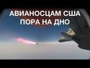 «КИНЖАЛ» В СЕРДЦЕ АМЕРИКАНСКОГО ФЛОТА гиперзвуковая ракета кинжал в действии видео оружие россии