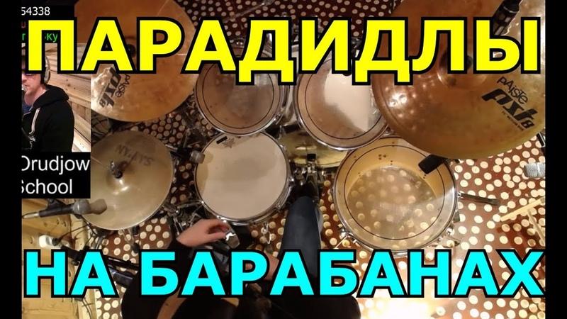 Парадидлы В Ритмах | Динамика Акценты Гост Ноты | Уроки игры на барабанах по Скайпу