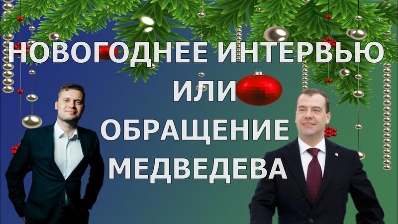 Какбыть Новогоднее интервью или обращение Медведева