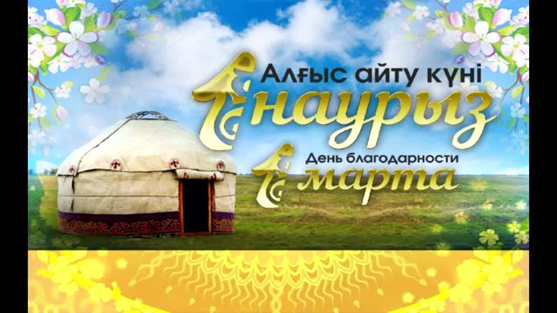 Приозерск қаласының жастар ресурстық орталығы барша тұрғындарды Алғысайту күнімен шын жүректен құттықтайды
