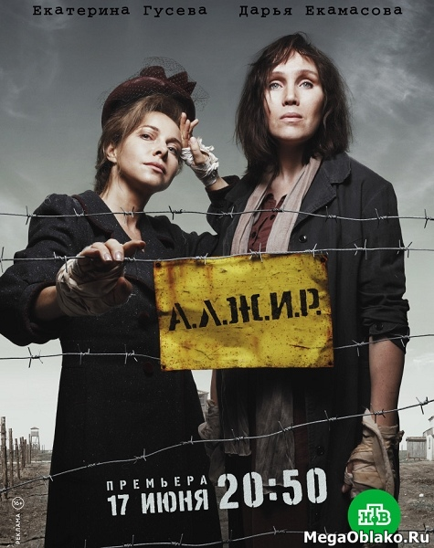 А.Л.Ж.И.Р. (1-11 серии из 11) / 2019 / РУ / WEB-DLRip + WEB-DL (720p) + (1080p)