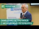 Геннадий Онищенко и «поколение NEXT» посмотрели друг другу в глаза