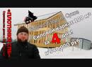 Видео-обзор Силовой каркас п.Сухое, Ленинградская обл.