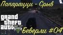 Прохождение Grand Theft Auto V GTA 5 Побочная миссия от Беверли 05 Папарацци Принцесса