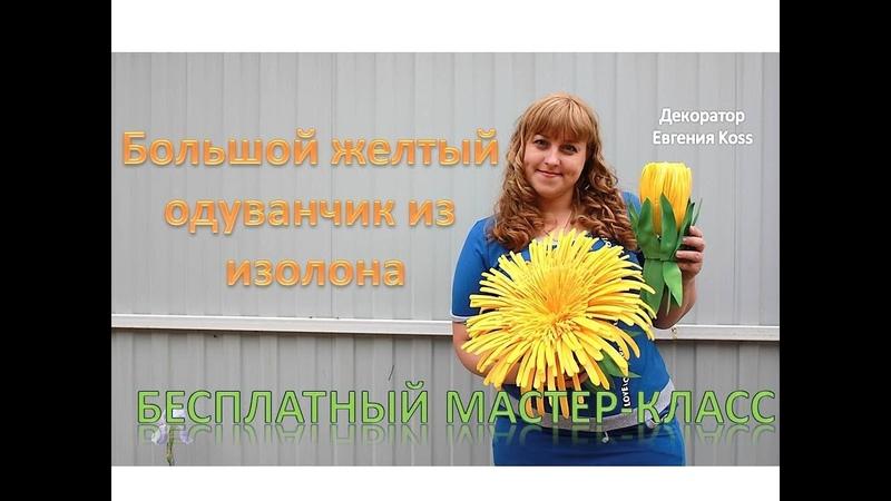 DIY Ростовые цветы. Огромный желтый одуванчик из изолона. Yellow dandelion of isolone