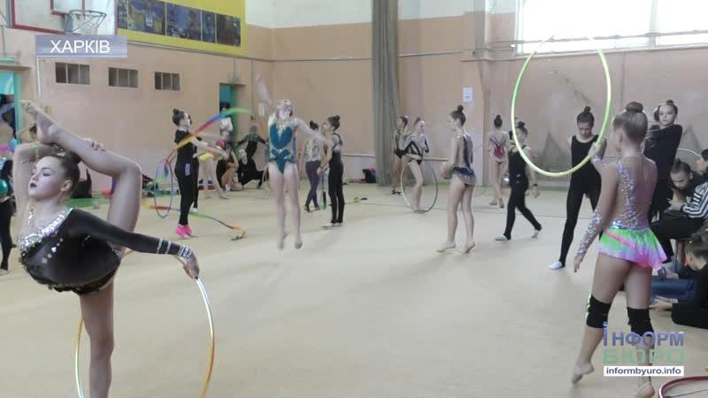 Свято краси та грації у Харкові пройшов чемпіонат з художньої гімнастики