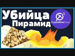 Убийца Пирамид и Хайпов Crypto Miner Token ( CMT )