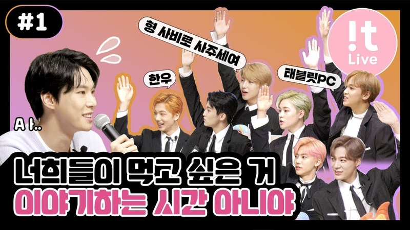 !t Live(잇라이브) : The 9th MUGI-BOX(뮤기박스) NCT DREAM 엔시티 드림 1