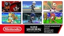 Super Smash Bros. Ultimate — Набор костюмов для Mii-бойцов № 1 (Nintendo Switch)