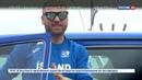 Новости на Россия 24 Исландские футбольные фанаты проедут 15 тысяч километров на Ладе Ниве