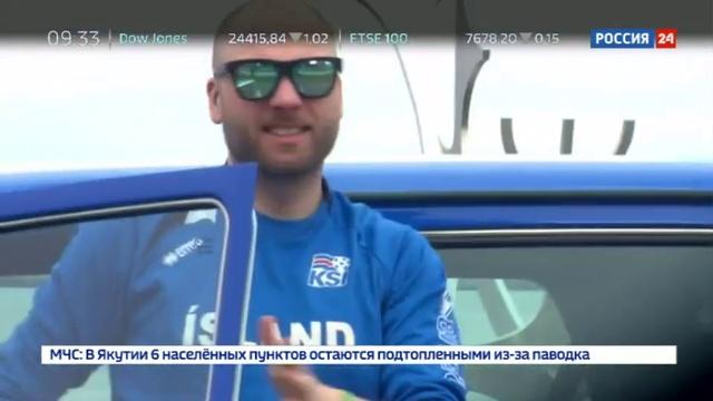 Новости на Россия 24 • Исландские футбольные фанаты проедут 15 тысяч километров на Ладе Ниве