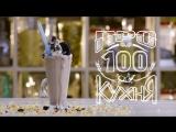 ПроСТО/Про100 Кухня - 4 сезон 05 серия