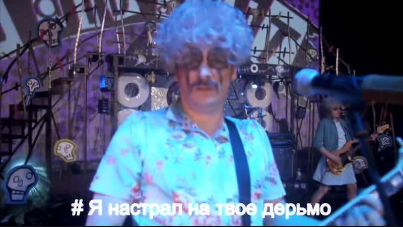 Mighty Boosh - Я насрал на твою маму (и ей довольно понравилось)
