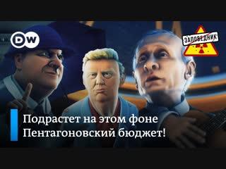 Как Путин и Трамп играют в веселые ракеты и прикольные авианосцы – выпуск 58, сюжет 3