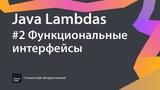 Java Lambdas. Урок 2. Функциональные интерфейсы