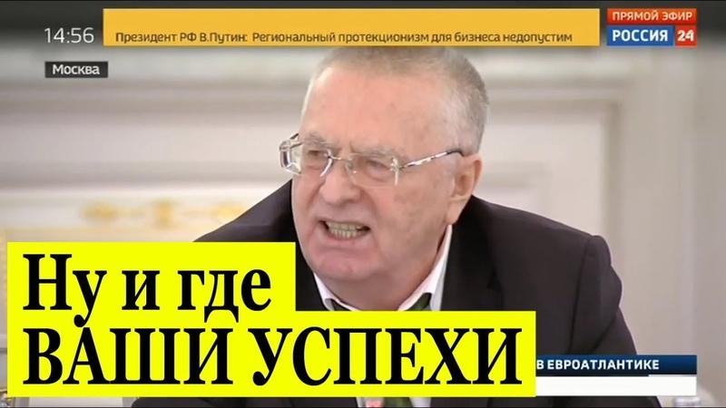 Жириновский на встрече с Путиным РАЗНЕС В ЩЕПКИ политику власти Ну и где ваши успехи