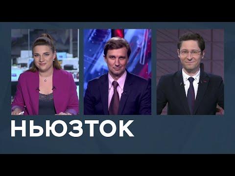 Арест Ассанжа выборы в Украине и скандал в Disney Ньюзток RTVI