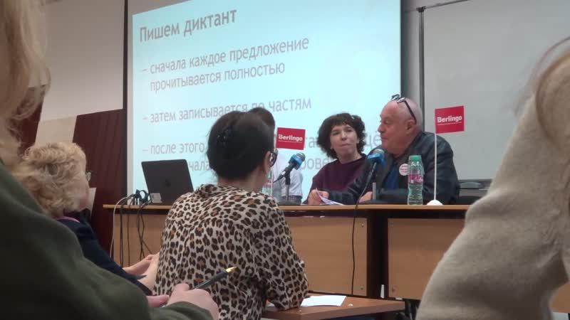 Слово Марка Розовского перед диктантом 13 апр 2019 г Высшая школа экономики Мясницкая 20